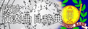 阪大吹奏楽団演奏曲目辞典a