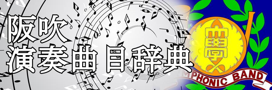 阪大吹奏楽団演奏曲目辞典